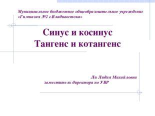Муниципальное бюджетное общеобразовательное учреждение «Гимназия №2 г.Владиво