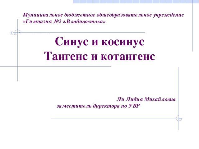 Муниципальное бюджетное общеобразовательное учреждение «Гимназия №2 г.Владиво...