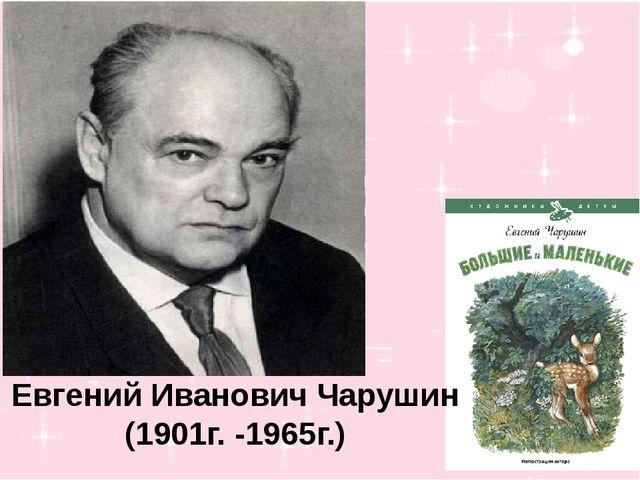 Евгений Иванович Чарушин (1901г. -1965г.)