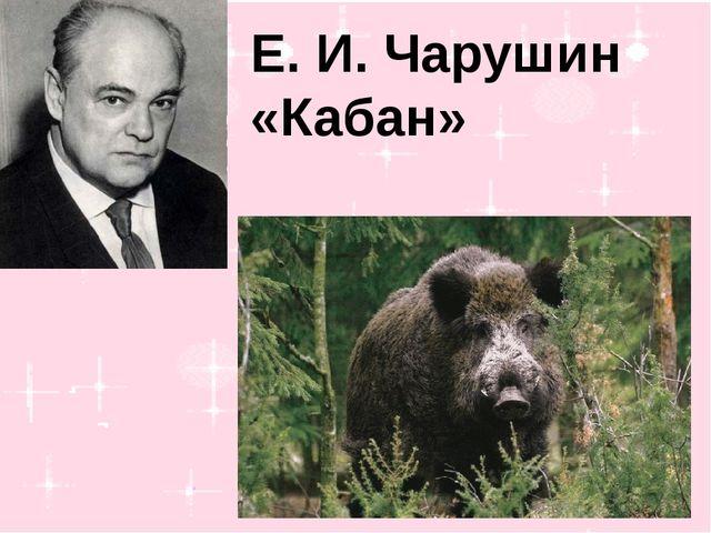 Е. И. Чарушин «Кабан»