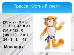 Трасса «Устный счёт» (15 – 7) · 0 0 · 19 + 37 (54 + 42) ː 0 ( 49 + 0) ː 7 14