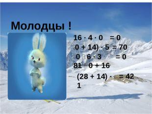16 · 4 · 0 (0 + 14) · 5 0 ː 6 · 3 81 ː 0 + 16 (28 + 14) · 1 = 0 = 70 = 0 = 4