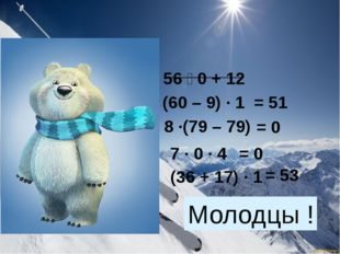 56 ː 0 + 12 (60 – 9) · 1 8 ·(79 – 79) 7 · 0 · 4 (36 + 17) · 1 = 53 = 51 = 0