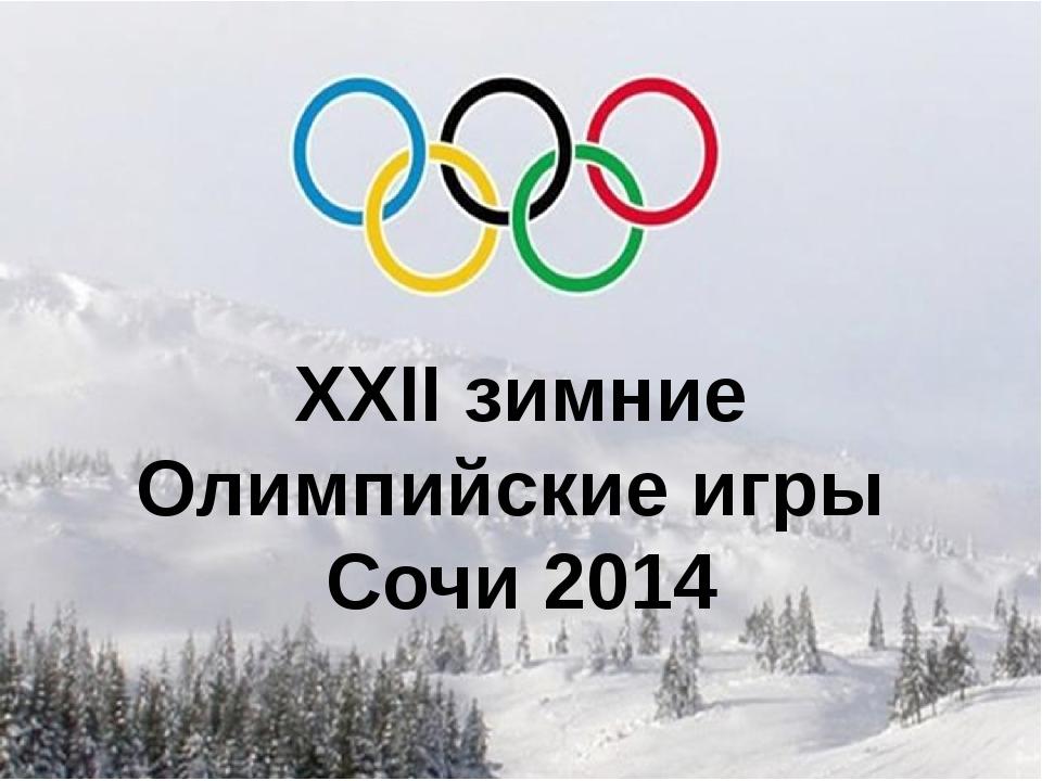 ХХII зимние Олимпийские игры Сочи 2014