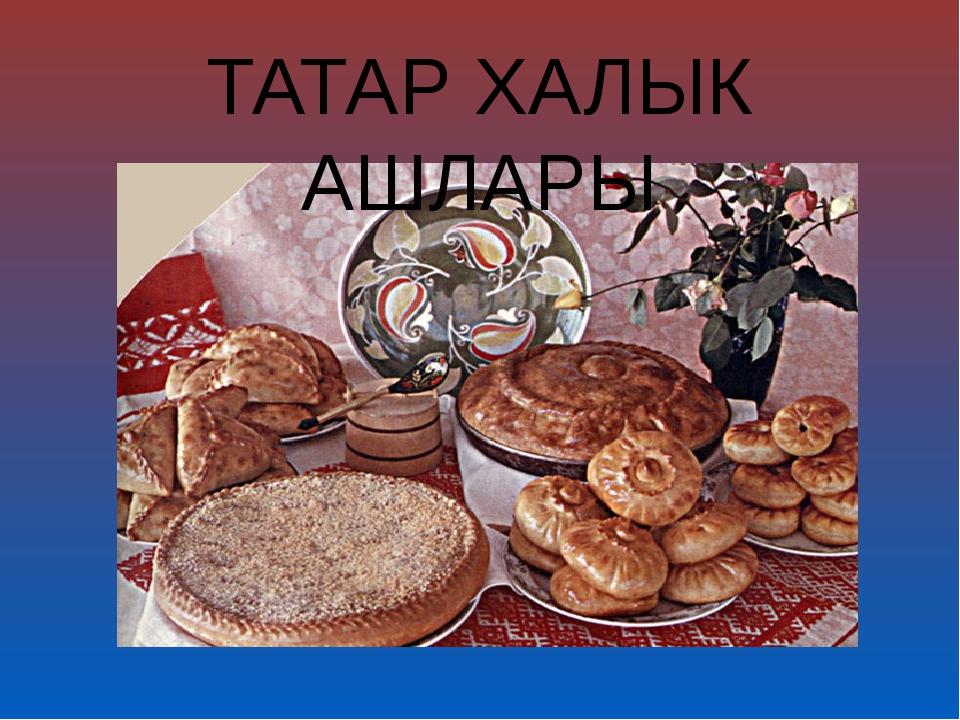 ТАТАР ХАЛЫК АШЛАРЫ