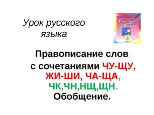 Урок русского языка Правописание слов с сочетаниями ЧУ-ЩУ, ЖИ-ШИ, ЧА-ЩА, ЧК,Ч
