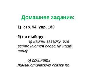Домашнее задание: 1) стр. 94, упр. 180 2) по выбору: а) найти загадку, где вс