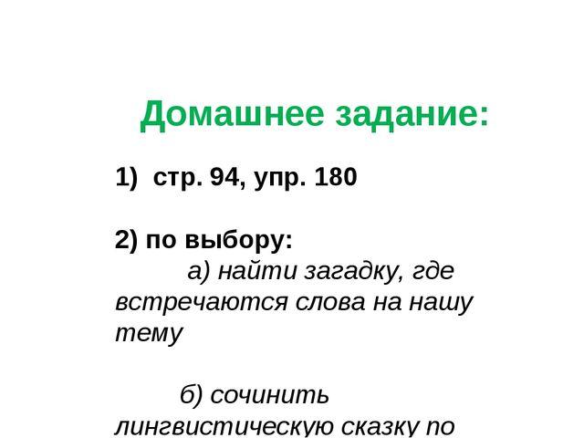 Домашнее задание: 1) стр. 94, упр. 180 2) по выбору: а) найти загадку, где вс...