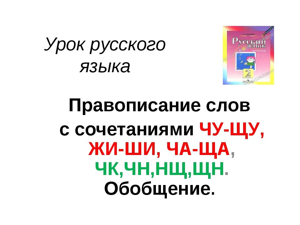 Урок русского языка Правописание слов с сочетаниями ЧУ-ЩУ, ЖИ-ШИ, ЧА-ЩА, ЧК,Ч...