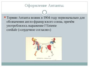 Оформление Антанты. Термин Антантавозник в 1904 году первоначально для обозн