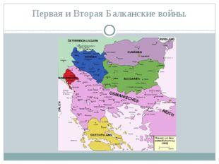 Первая и Вторая Балканские войны.