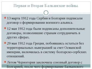 Первая и Вторая Балканские войны. 13 марта1912 годаСербия и Болгария подпис