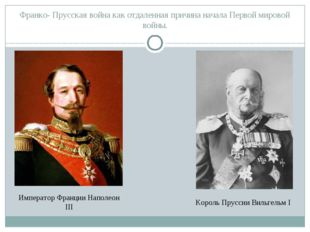 Франко- Прусская война как отдаленная причина начала Первой мировой войны. Им