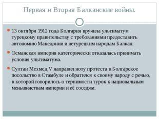 Первая и Вторая Балканские войны. 13 октября1912 годаБолгария вручила ульти