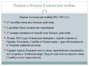 Первая и Вторая Балканские войны. Первая Балканская война(1912-1913 гг.) 27 о