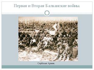 Первая и Вторая Балканские войны. Сербская Армия.