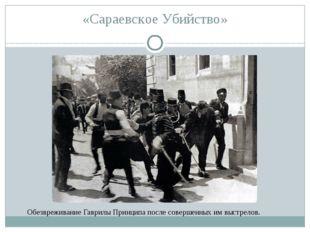 «Сараевское Убийство» Обезвреживание Гаврилы Принципа после совершенных им вы