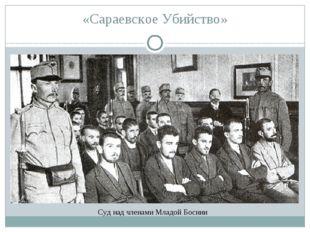 «Сараевское Убийство» Суд над членами Младой Боснии