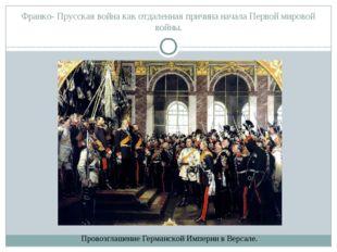 Франко- Прусская война как отдаленная причина начала Первой мировой войны. Пр