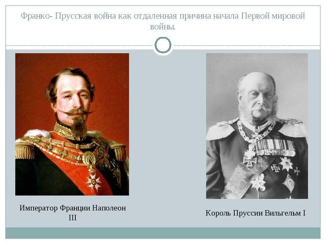 Франко- Прусская война как отдаленная причина начала Первой мировой войны. Им...