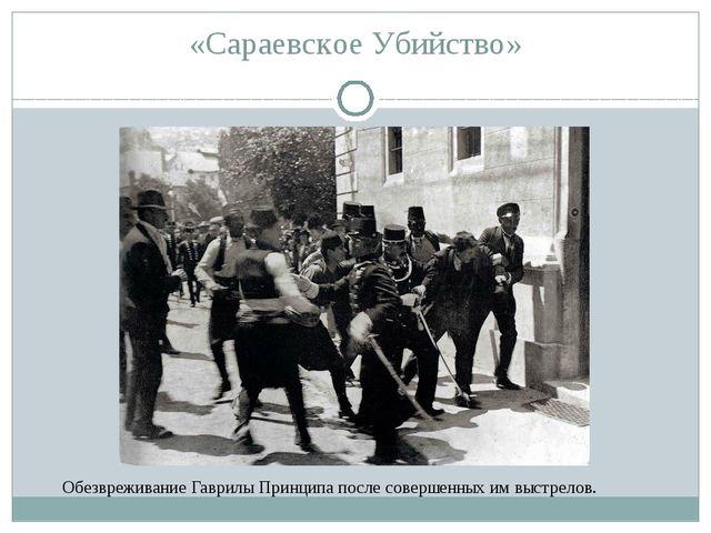 «Сараевское Убийство» Обезвреживание Гаврилы Принципа после совершенных им вы...