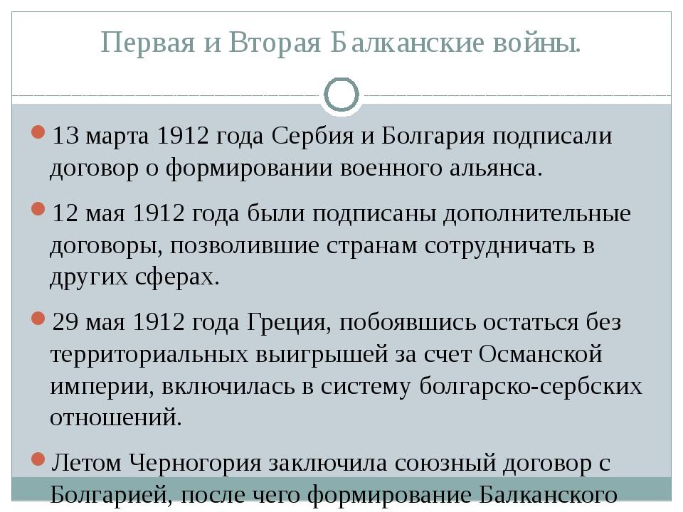 Первая и Вторая Балканские войны. 13 марта1912 годаСербия и Болгария подпис...