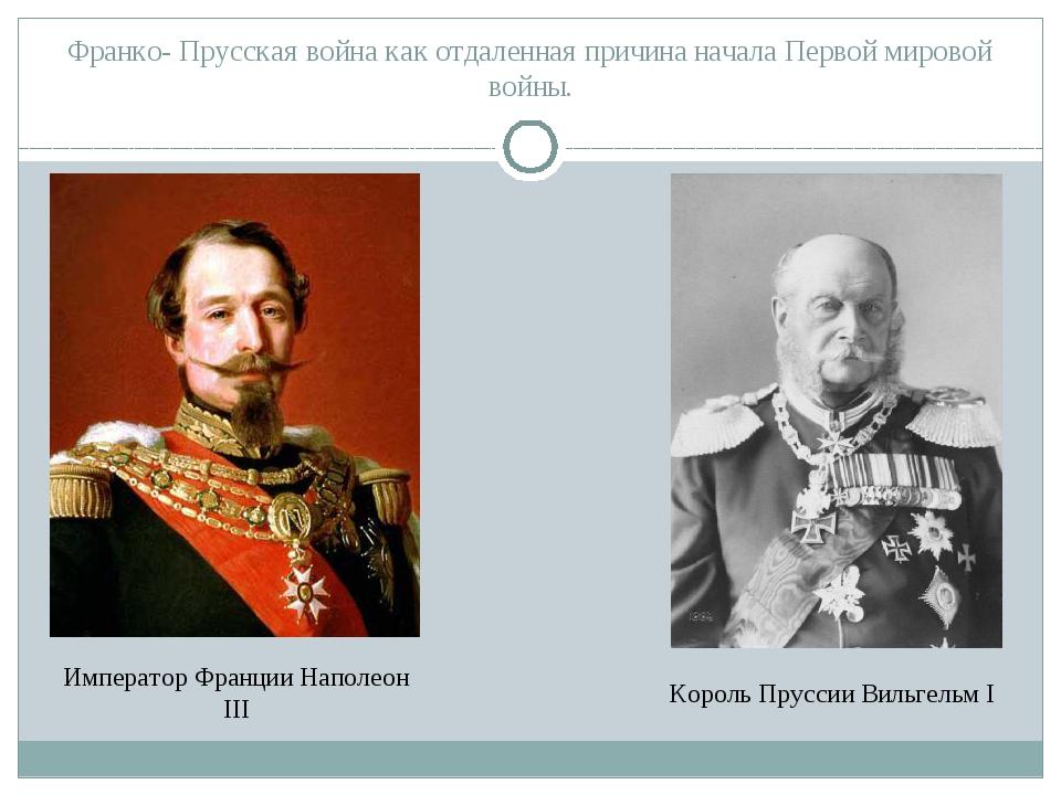 Франко русская война таблица