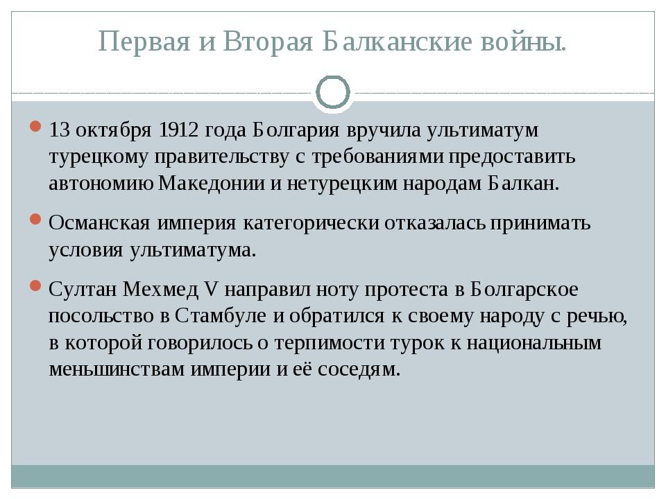 Первая и Вторая Балканские войны. 13 октября1912 годаБолгария вручила ульти...