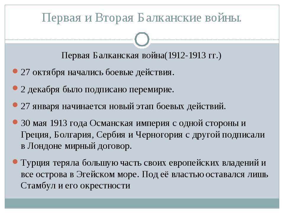 Первая и Вторая Балканские войны. Первая Балканская война(1912-1913 гг.) 27 о...