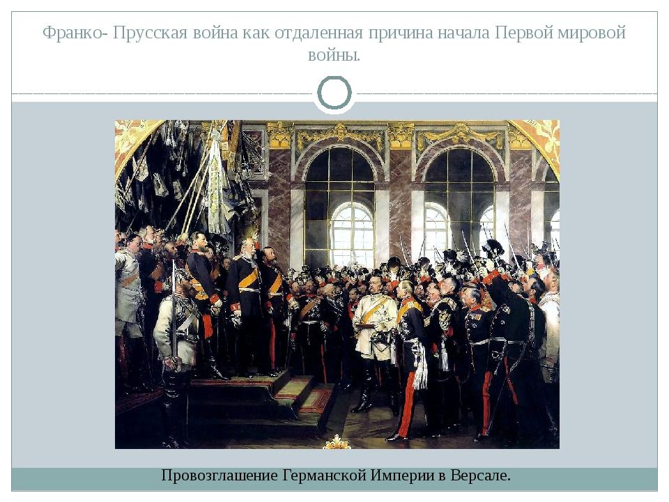 Франко- Прусская война как отдаленная причина начала Первой мировой войны. Пр...