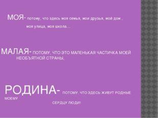 МОЯ- потому, что здесь моя семья, мои друзья, мой дом , моя улица, моя школа…