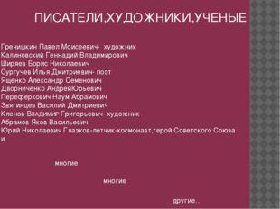 ПИСАТЕЛИ,ХУДОЖНИКИ,УЧЕНЫЕ Гречишкин Павел Моисеевич- художник Калиновский Ген