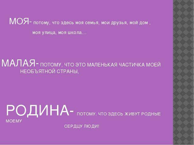 МОЯ- потому, что здесь моя семья, мои друзья, мой дом , моя улица, моя школа…...