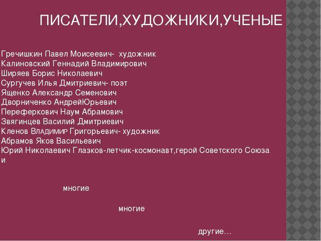 ПИСАТЕЛИ,ХУДОЖНИКИ,УЧЕНЫЕ Гречишкин Павел Моисеевич- художник Калиновский Ген...