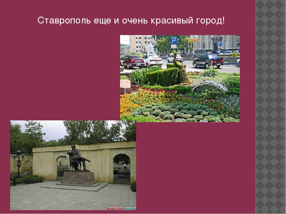Ставрополь еще и очень красивый город!