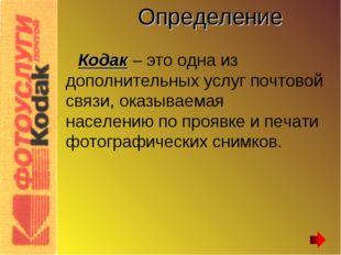 Определение Кодак – это одна из дополнительных услуг почтовой связи, оказыва