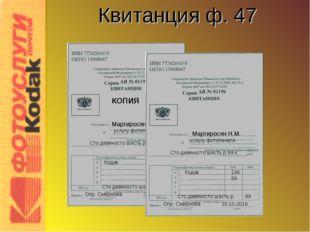 Квитанция ф. 47 КОПИЯ Мартиросян Н.М. услугу фотопечати Сто девяносто шесть р