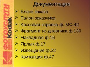 Документация Бланк заказа Талон заказчика Кассовая справка ф. МС-42 Фрагмент