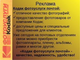 Реклама Кодак фотоуслуги почтой: отличное качество фотографий; предоставление