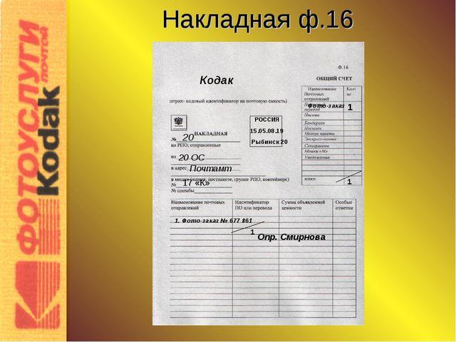 Накладная ф.16 Фото-заказ 1 20 15.05.08.19 РОССИЯ Рыбинск 20 20 ОС Почтамт 17...