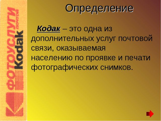 Определение Кодак – это одна из дополнительных услуг почтовой связи, оказыва...