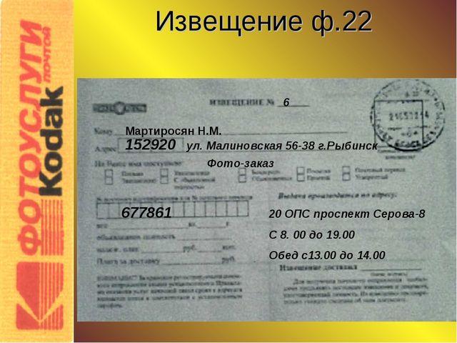Извещение ф.22 20 ОПС проспект Серова-8 С 8. 00 до 19.00 Обед с13.00 до 14.00...