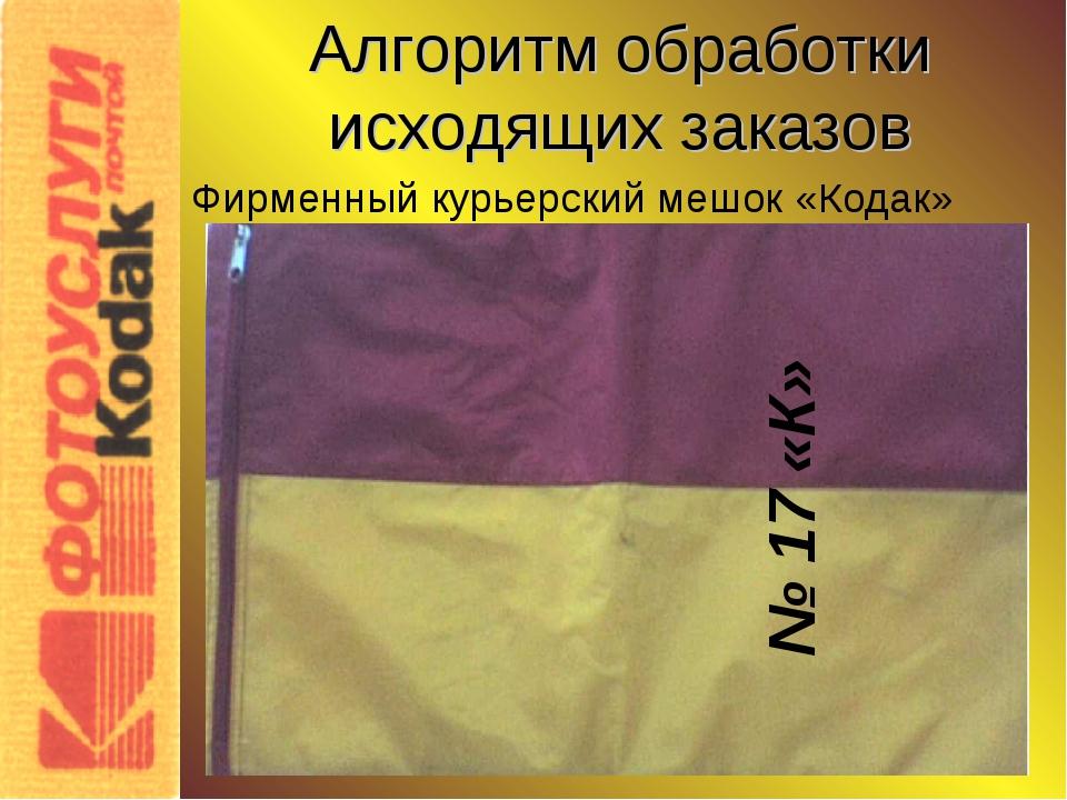Алгоритм обработки исходящих заказов Фирменный курьерский мешок «Кодак» № 17...