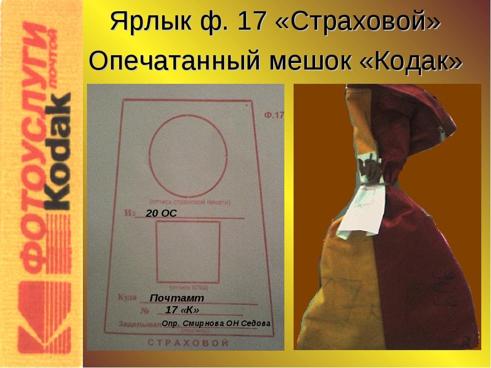 Ярлык ф. 17 «Страховой» Опечатанный мешок «Кодак» 20 ОС Почтамт 17 «К» Опр. С...