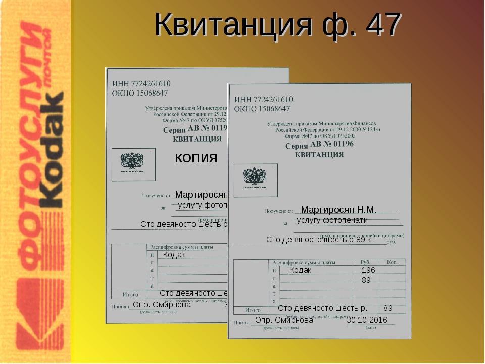 Квитанция ф. 47 КОПИЯ Мартиросян Н.М. услугу фотопечати Сто девяносто шесть р...