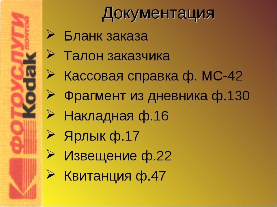 Документация Бланк заказа Талон заказчика Кассовая справка ф. МС-42 Фрагмент...