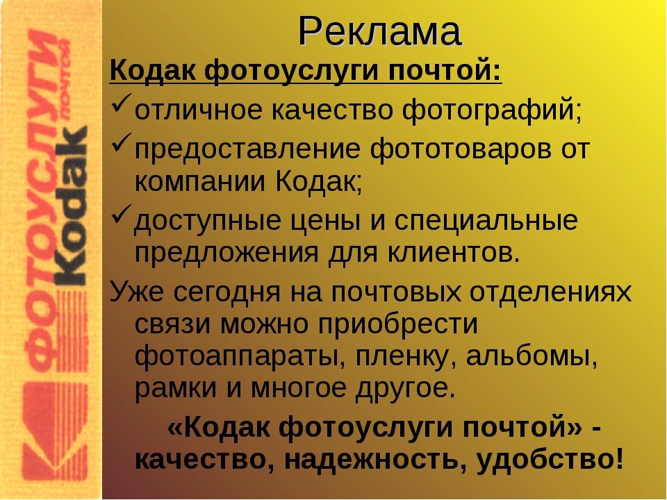 Реклама Кодак фотоуслуги почтой: отличное качество фотографий; предоставление...
