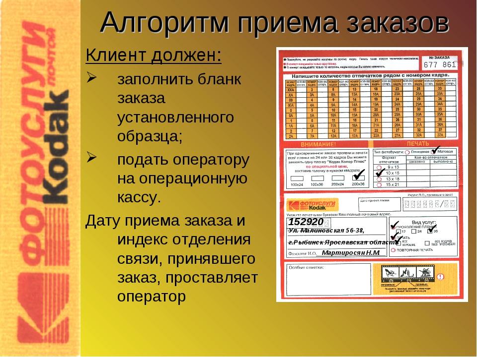 Алгоритм приема заказов Клиент должен: заполнить бланк заказа установленного...