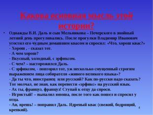 Какова основная мысль этой истории? Однажды В.И. Даль и сын Мельникова – Пече