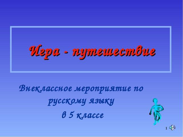 * Игра - путешествие Внеклассное мероприятие по русскому языку в 5 классе